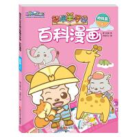 喜羊羊与灰太狼之智趣羊学堂百科漫画:动物篇(上)