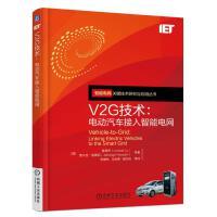 V2G技术:电动汽车接入智能电网
