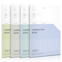 得力错题本纠错本CFB550系列简约清新错题本笔记本记事本