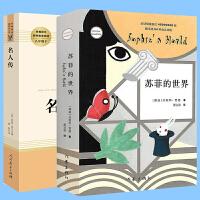 名人传+苏菲的世界全两本正版乔斯坦贾德文学巨作风靡全球畅销书籍哲学启蒙入门外国文学经典名著新华书店图书籍排行榜作家出版