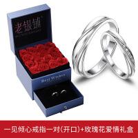 纯银情侣戒指爱心对戒开口银戒指男女一对时尚刻字七夕情人节礼物