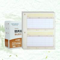 A4激光金额记账凭证KPJ101 凭证打印纸 用友软件T3/T6/U8/好会计 SKPJ101-3 2000份/箱 每