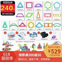 磁力片儿童玩具磁铁积木吸铁石拼装3-6-8岁宝宝男孩磁性玩具