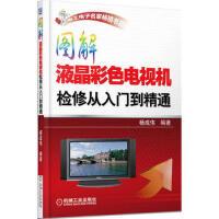 【正版二手9成新】图解液晶彩色电视机检修从入门到精通 杨成伟