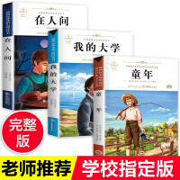 全3册童年/我的大学/在人间 高尔基著6-12岁小学生课外阅读书籍四五六年级儿童读物故事书外国小说世界名著