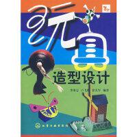 【二手正版9成新】玩具造型设计,李珠志,卢飞跃,甘庆军著,化学工业出版社,9787502598259
