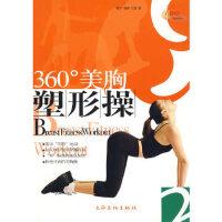 360度美胸塑形操 葛苓,王翡 9787806469392 上海文化