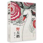 野天鹅 翌平 作家出版社 9787521200805