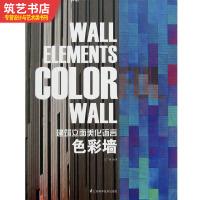建筑立面美化语言:色彩墙 住宅办公商业公共建筑墙面艺术墙体色彩分析运用 建筑外观表皮设计书籍