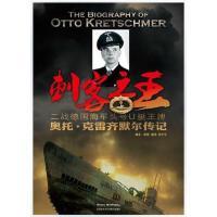 刺客之王-二战德国海军头号U艇王牌奥托克雷齐默尔传记奥托克雷齐默尔北京艺术与科技电子出版社9787894290953