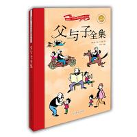 父与子全集 新阅读小学新课标阅读精品书系 彩绘全彩图拼音版世界名著书籍 儿童注音读物 6-8岁小学生课外书