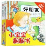 信谊宝宝起步走・小宝宝翻翻书(纸板书)(套装共4册)