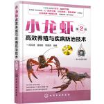 小龙虾高效养殖与疾病防治技术(第2版)