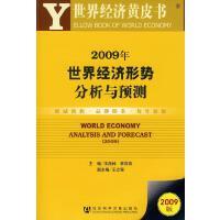 2009年世界经济形势分析与预测(附VCD光盘1张) 王洛林, 李向阳 9787509705131 社会科学文献出版社【