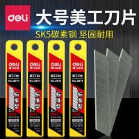 [满68包邮]得力2011 deli SK5高碳钢美工刀片大号刃口锋利 10片/盒