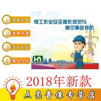 2018年安全月电工作业安全操作规范与常见事故预防2DVD光盘碟片安全培训视频宣教片北京宏安