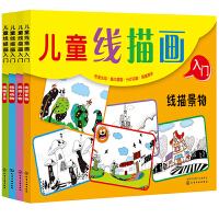 创意儿童线描画入门 线描人物+动物+景物+百花全套4册 线描画教材 儿童画画书教材入门全套 教材书6-12岁 儿童培训