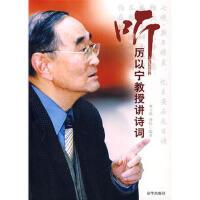 【正版二手9成新】听历以宁教授讲诗词 刘玉铭,刘伟1
