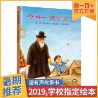 爷爷一定有办法绘本硬皮国外获奖小学二年级儿童读物0-3-6-7-8周