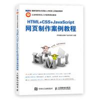 【正版新书直发】HTML+CSS+JavaScript网页制作案例教程传智播客高教产品研发部9787115296580
