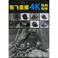 正版全新 熊飞素描4K静物临本