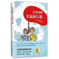 佐�R阿�� : 幸福旅行箱 (日)�u田洋七 南海出版公司 9787544293716