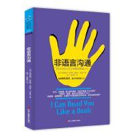 非语言沟通(READ阅人术让你瞬间读懂人心。察行观色3秒钟,通过审视、评估、分析、判断四个环节洞悉对方心理,破解身体语