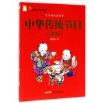 中华传统老故事・中华传统节日(彩图版)