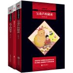 统编本(部编本)语文推荐阅读三年级(共3册):宝葫芦的秘密+稻草人+孔子的故事