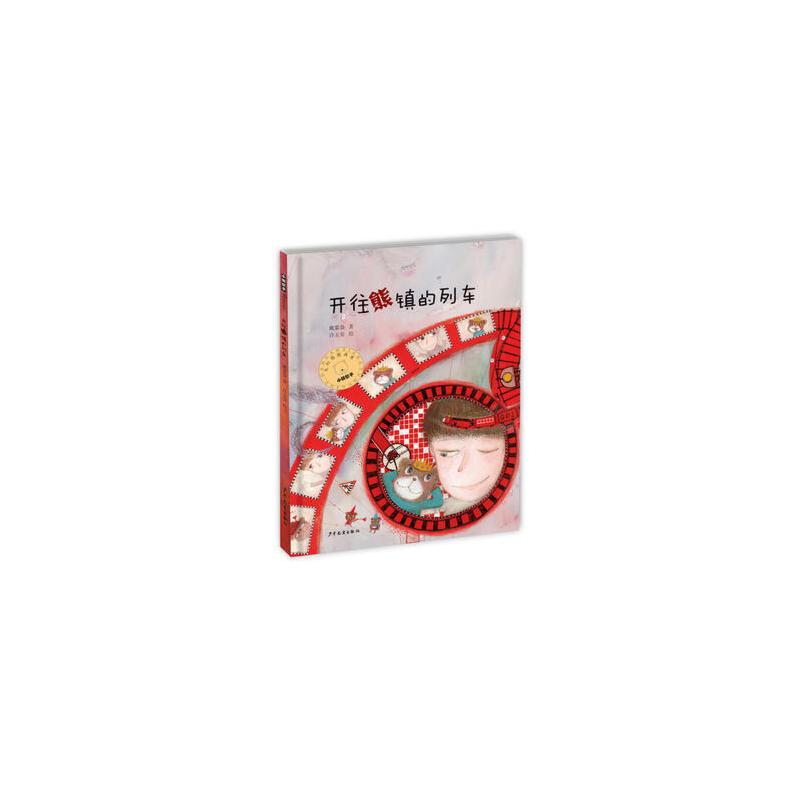 开往熊镇的列车 戴萦袅   许玉安 绘 9787558904011 少年儿童出版社  正品 知礼图书专营店正版图书,请放心购买!客服回复不过来请致电15726655835 调货周期为2-3天