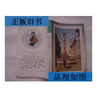 【二手旧书9成新】翡翠玉手镯:尤今小说选粹B1532 /(新加坡)尤 今