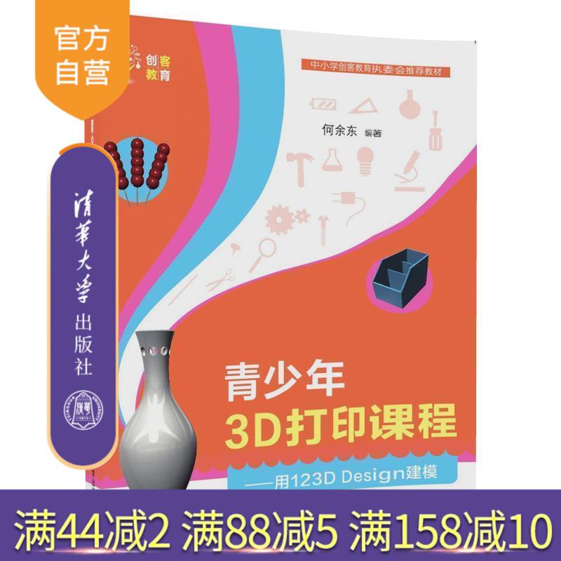 【官方正版】 青少年3D打印课程 用123D Design建模 创客教育 何余东 清华大学出版社