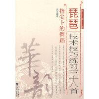 琵琶技术技巧练习三十八首(简谱版)