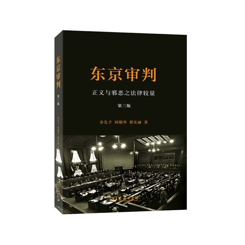 东京审判:正义与邪恶之法律较量(第三版) (专业的法律视角  全面洞悉东京审判始末。百道网中国好书榜)