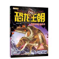 恐龙王朝*敏捷的恐龙猎手