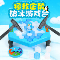 小乖蛋拯救企鹅破冰桌面游戏敲打冰块拆墙亲子互动儿童益智玩具