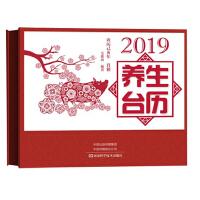 2019养生台历 农历已亥年 肖猪 毛德西编著 河南科学技术出版社9787534993367