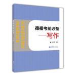 德福考前――写作 9787040393019 徐立华 高等教育出版社