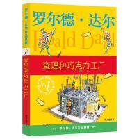 查理和巧克力工厂 罗尔德・达尔作品典藏版 儿童文学校园小说6-9-12岁小学生三四五六年级暑假课外读物阅读书籍 明天出