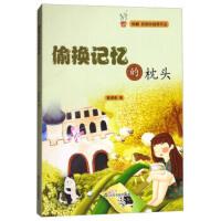 偷换记忆的枕头黄清春山东友谊出版社9787551615822