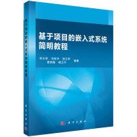 【按需印刷】-基于项目的嵌入式系统简明教程