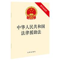 中华人民共和国法律援助法