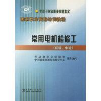 常用电机检修工(初级中级专用于国家职业技能鉴定)/国家职业资格培训教程