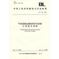 气体绝缘金属封闭开关设备订货技术导则/中华人民共和国电力行业标准