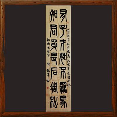 《有子才如不羁马 知君身是后凋松》许凯军 中国书协会员,黑龙江省篆刻研究会副会长【RW100】
