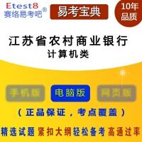 2019年江苏省农村商业银行招聘考试(计算机类)易考宝典软件 (ID:2136)