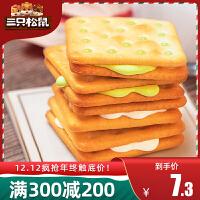【领券满300减200】【三只松鼠_牛轧饼干160g】早餐糕点牛轧糖饼干原味