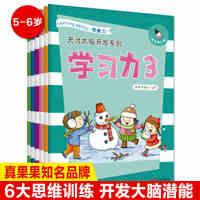 真果果全套6册 大脑开发学习力5-6岁 儿童五岁宝宝早教书全脑游戏书图画捉迷藏找不同视觉大激发大迷宫书专注力训练书 幼