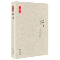 正品全新 红日/现当代长篇小说典藏插图本