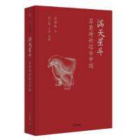 《满天星斗 苏秉琦论远古中国》9787508659916